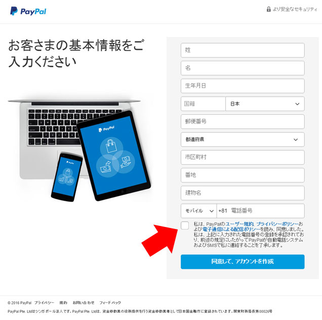 paypal04